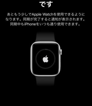 AppleWatch来た~
