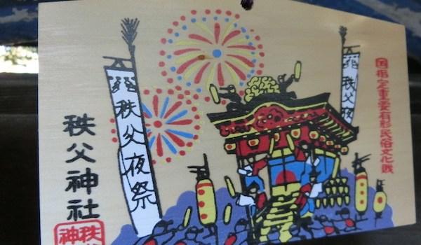 保護中: 2017/12/3.4 秩父夜祭はとバスツアー