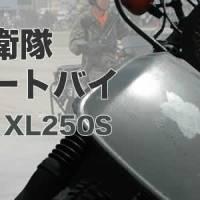 防衛庁払下げ 自衛隊偵察用オートバイ ホンダXL250S