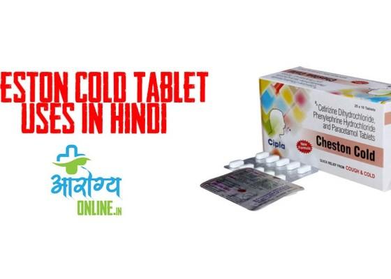 Cheston Cold Tablet Uses in Hindi चेस्टन कोल्ड टैबलेट हिंदी में