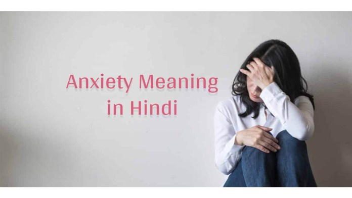 anxiety meaning in hindi