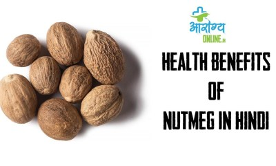 Health Benefits of Nutmeg in Hindi | Jaifal ke Fayde