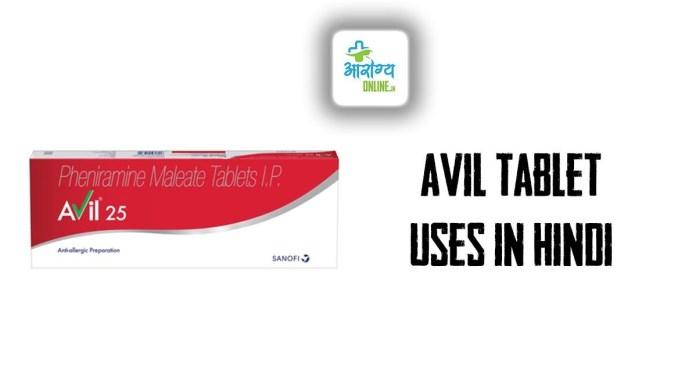 avil tablet uses in hindi