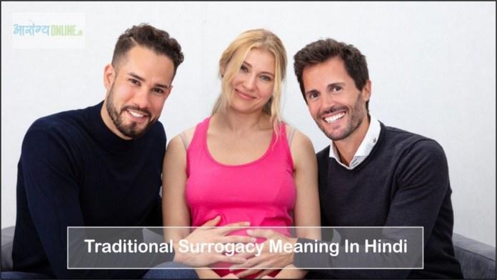 Surrogacy Meaning In Hindi - सरोगेसी क्या होती है