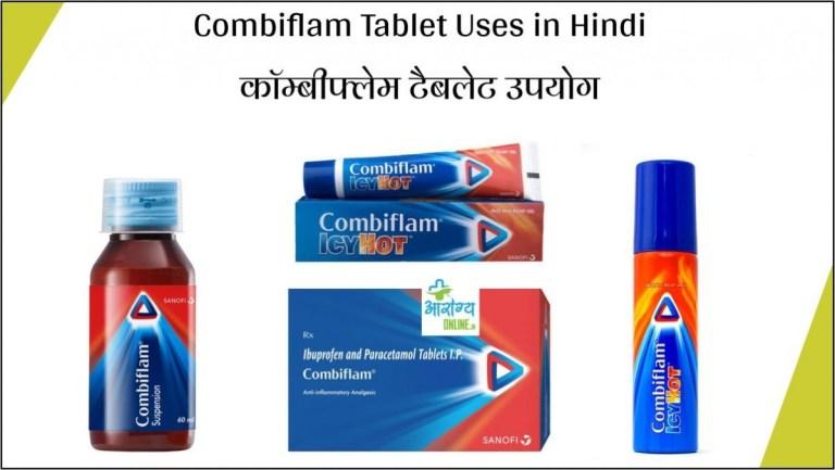 Fever meaning in hindi / बुखार की सबसे अच्छी दवा