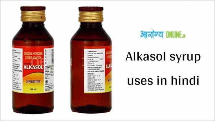 Alkasol syrup uses in hindi