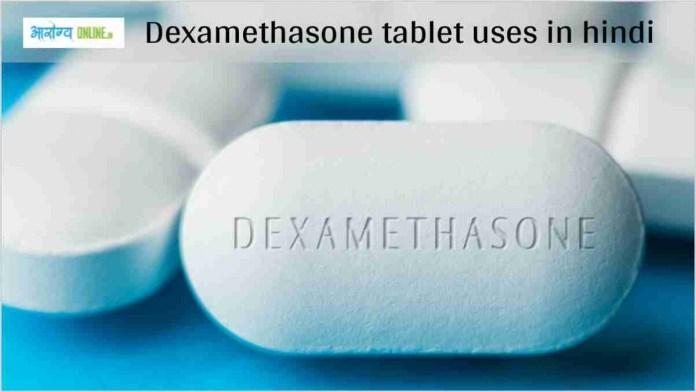 dexomethasone tablet uses in hindi