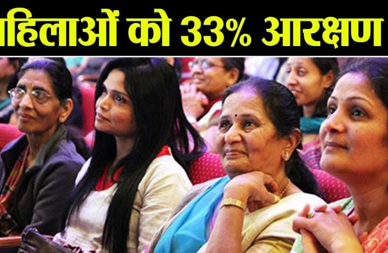 भारत में महिला आरक्षण का मुद्दा और इसके विभिन्न आयाम