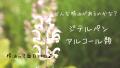 【芳香成分類】ジテルペンアルコール類を多く含む精油と作用