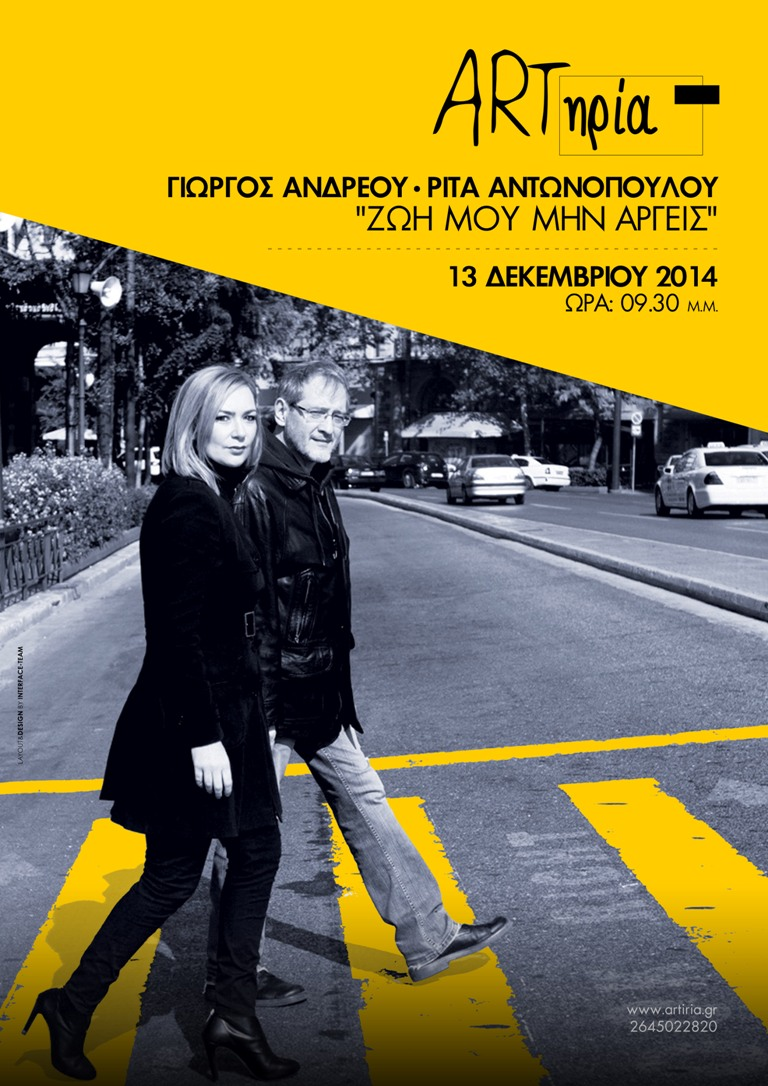 andreou-antonopoulou