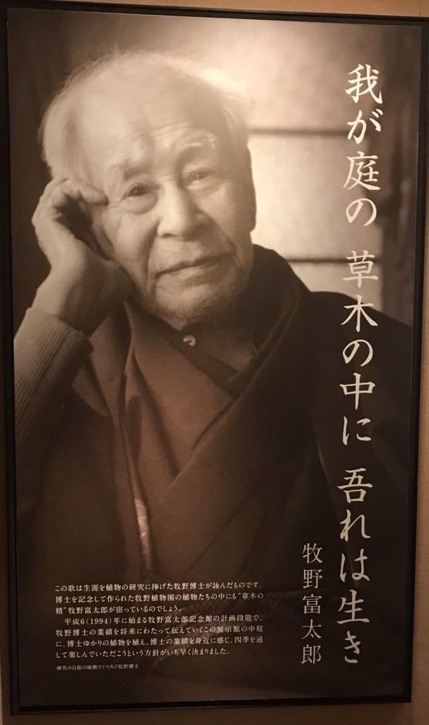 牧野富太郎