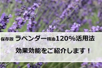 ラベンダー精油120%活用法