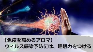 【免疫を高めるアロマ】ウィルス感染予防には●●がベスト!