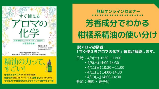 【開催報告】「脱アロマ初級者!芳香成分でわかる柑橘系精油の使い分け」オンラインセミナー