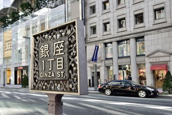 銀座一丁目の通りの画像。