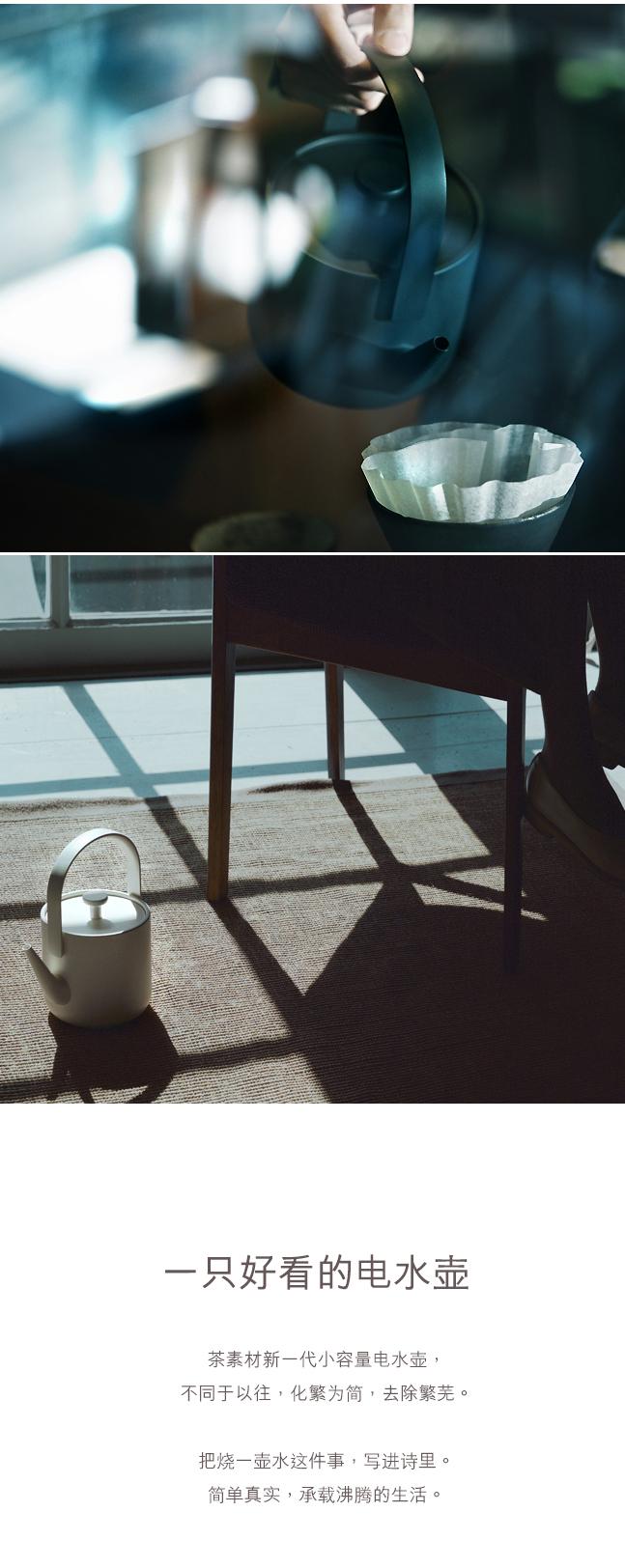 一支好看的電水壺