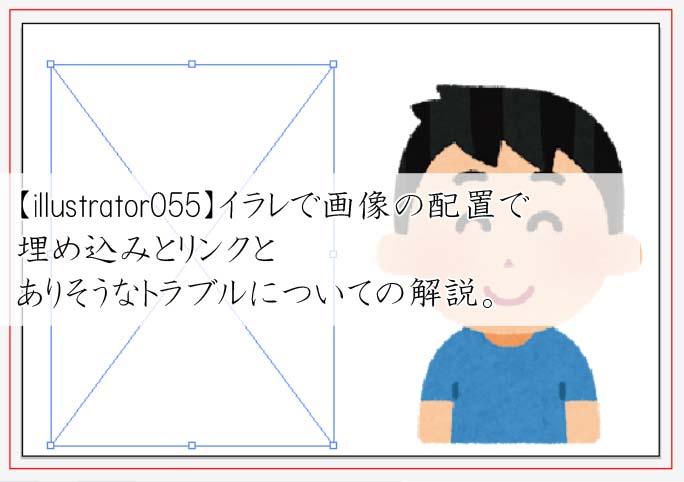 イラレ pdf 画像埋め込み 画像リンク 違い