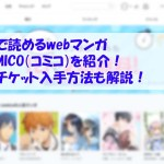 無料で読めるwebマンガ COMICO(コミコ)を紹介!チケット入手方法も解説