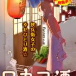 マンガ【ワカコ酒】お酒な好きな人が楽しめるショートグルメマンガ。ドラマやアニメもあります
