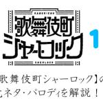 アニメ【歌舞伎町シャーロック】の17話「振り返ればサウダーデ」の元ネタ・パロディを解説!