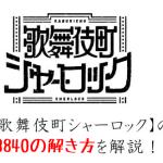 歌舞伎町シャーロックの8020463840の暗号の解き方を解説!