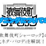 アニメ【歌舞伎町シャーロック】のオープニング「CAPTURE」を解説!