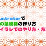 Illustratorで麻の葉模様の作り方【イラレでのやり方・方法】