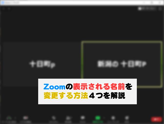 Zoom 名前 変更