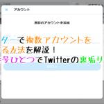 ツイッターで複数アカウントを作成する方法を解説!電話番号ひとつでTwitterの裏垢サブ垢作り