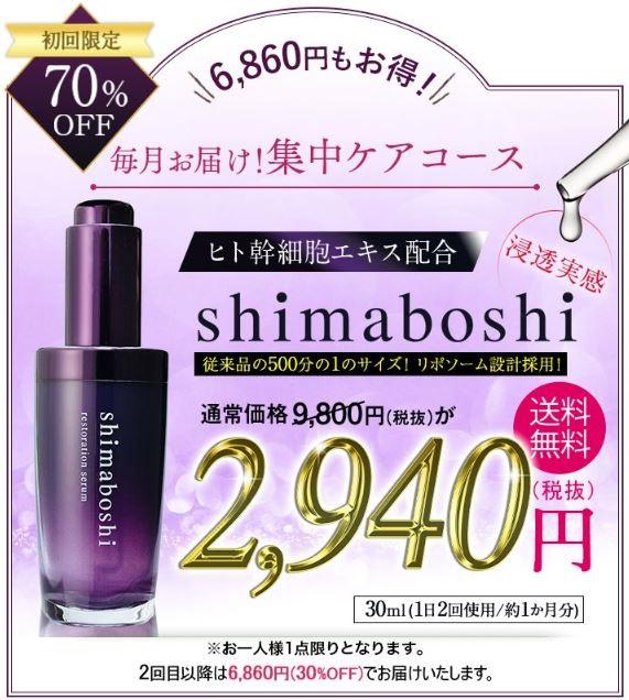 シマボシ美容液の美肌効果