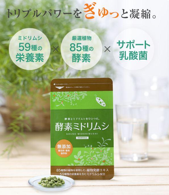 酵素ミドリムシの含有量と効果的な飲み方
