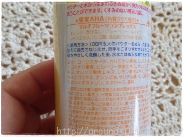 DETクリア ブライト&ピール フルーツ酵素パウダーウォッシュ 2
