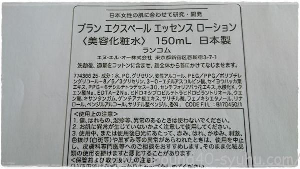 ランコム ブラン エクスペール エッセンス ローション4