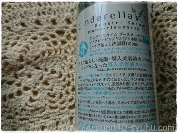 薬用ブースターセラム・ナノクレンジングゲル(ニキビ肌用)4