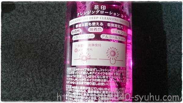 花印(ハナジルシ) クレンジングローション 180ml 4