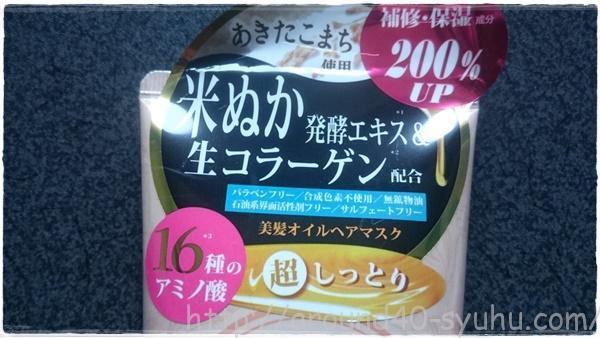 めびか モイストヘアマスク3