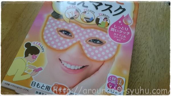 【アイマスク】温活女子会プロデュース ほっと見えマスク