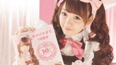 At Home Cafe New Store Akihabara