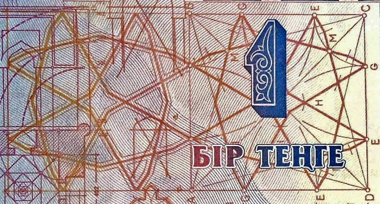closeup detail of Kazakhstan 1 Tenge Banknote, Year 1993 back, featuring geometrical constructs