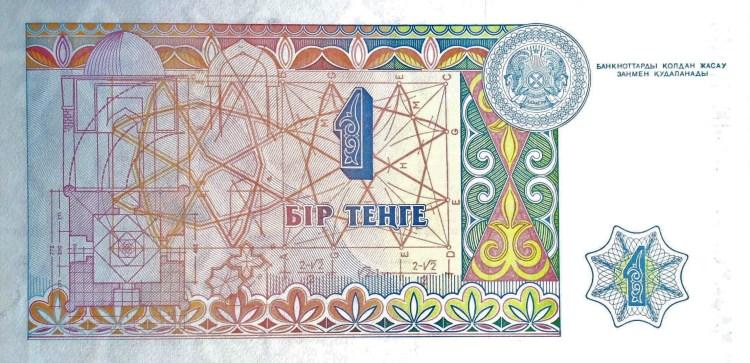 Kazakhstan 1 Tenge Banknote, Year 1993 back