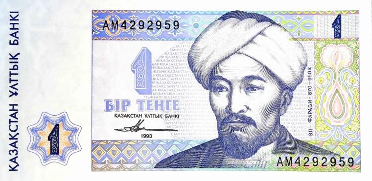 Kazakhstan 1 Tenge Banknote, Year 1993 front, featuring portrait of Al-Farabi