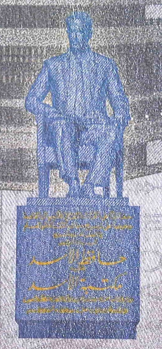closeup detail from Syria 50 Pounds Banknote, Year 2010 front, featuring statue of Hafez Al-Assad