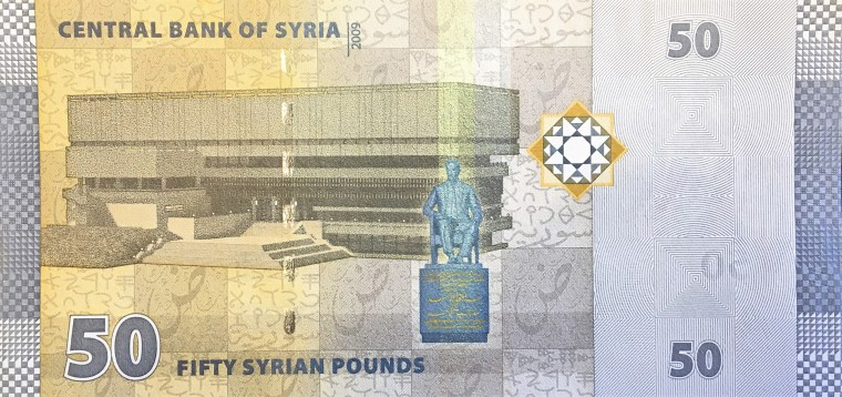 Syria 50 Pounds Banknote, Year 2010 back, featuring the Al-Assad National Public Library in Damascus