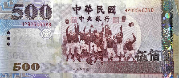Taiwan 500 Yuan Banknote front, featuring winning little leage baseball team celebrating
