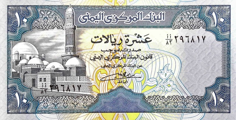 Yemen 10 Rial Banknote back