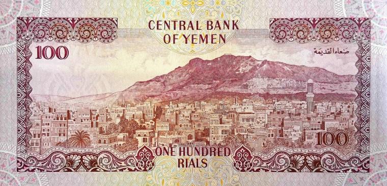 Yemen 100 Rials Banknote back