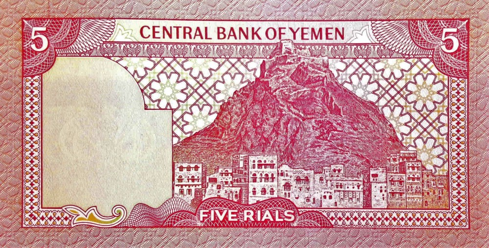 Yemen 5 Rials Banknote back, featuring Fortress Qal'at