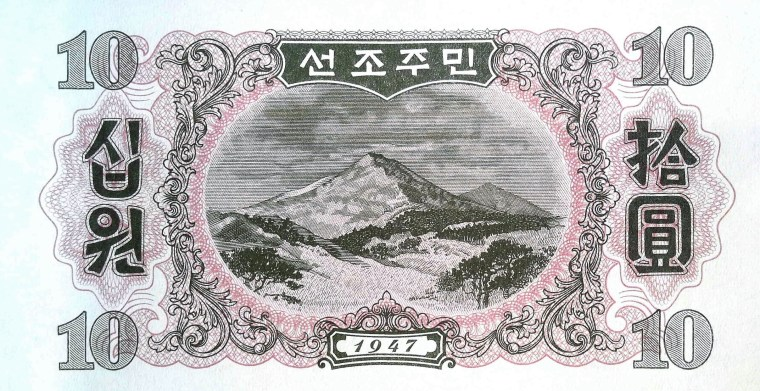 North Korea 10 won banknote (1947) back, featuring mountain
