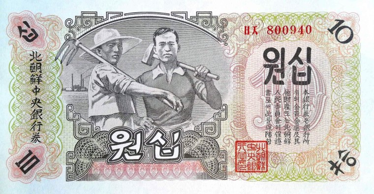 North Korea 10 won banknote (1947) front