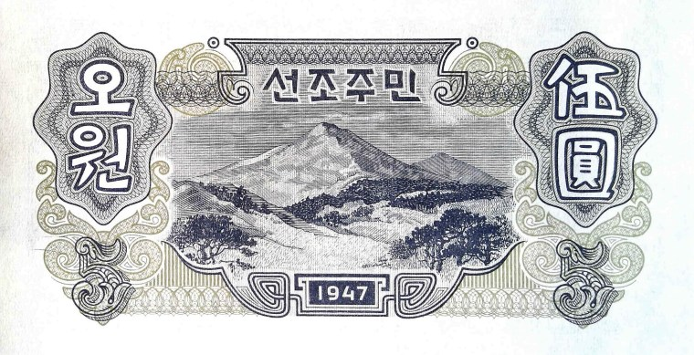 North Korea 5 won banknote (1947) back, featuring mountain